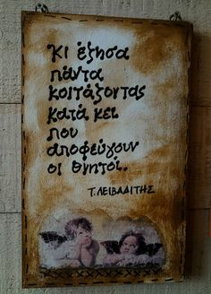 Wooden Signs, Greek, Poetry, Home Decor, Wooden Plaques, Decoration Home, Room Decor, Poetry Books, Wood Signs