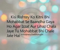 Doston main b asa hoa mere saath ; My Diary Quotes, Ali Quotes, Couple Quotes, Family Quotes, Hindi Quotes, Love Thoughts, Urdu Thoughts, Good Thoughts Quotes, Ture Words