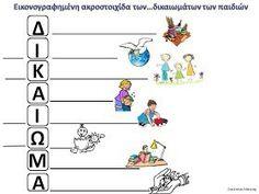 Greek Language, 5th Grades, Little Ones, Children, Kids, Kindergarten, Preschool, Teacher, Learning
