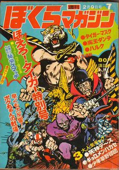 Tiger Mask (タイガーマスク) by by Ikki Kajiwara & Naoki Tsuji Japanese Pop Art, Japanese Poster, Japanese Monster Movies, Japanese Wrestling, Wrestling Posters, Japanese Superheroes, One Piece Series, Tiger Mask, Manga Covers