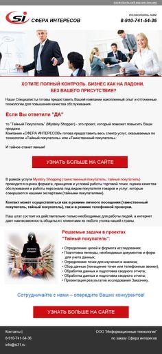 Заказать письмо - http://html-email.ru/