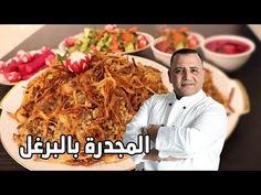 المجدرة بالبرغل بنتيجة رائعة مع شام الاصيل - YouTube Yami Yami, Vegan Recipes, Cooking Recipes, Arabic Food, Waffles, Meals, Chicken, Middle East, Ramadan