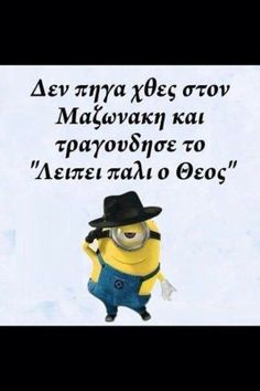Leipei pali o Funny Greek Quotes, Greek Memes, Laugh A Lot, Try Not To Laugh, Funny Photos, Funny Images, Bring Me To Life, Minion Jokes, Clever Quotes