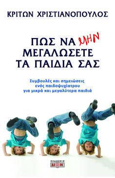 Πως να ΜΗΝ μεγαλώσετε τα παιδιά σας --- Χριστιανόπουλος Κρίτων Movie Posters, Movies, Films, Film Poster, Cinema, Movie, Film, Movie Quotes, Movie Theater