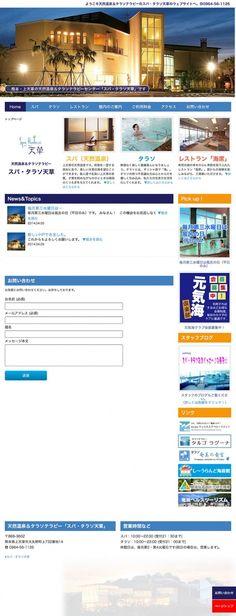 スパ・タラソ天草のホームページ