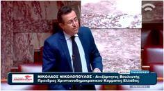 Ο Ανεξάρτητος Βουλευτής και Πρόεδρος του Χριστιανοδημοκρατικού Κόμματος Ελλάδος Νίκος Νικολόπουλος, αναφερόμενος στην τοποθέτηση του για τα διαδραματιζόμενα στο ΣΤΕ, έκανε την ακόλουθη δήλωσ…