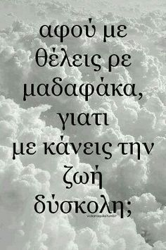 Image about greek quotes in Greek feelings 💭 by Cute but Psycho Funny Greek Quotes, Funny Quotes, Cafe Quotes, Favorite Quotes, Best Quotes, General Quotes, Everyday Quotes, Clever Quotes, Greek Words