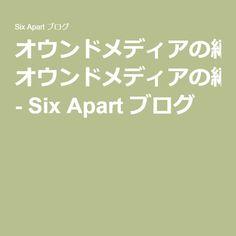 オウンドメディアの編集長に必要な、7つの「○○力」 - Six Apart ブログ