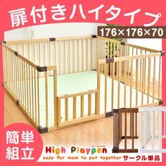 扉付き ハイタイプ 木製 ベビーサークル 8枚 ※マットは別売り。扉付き ハイタイプ 【送料無料】 ベビーサークル 木製 8枚セット 高さ70cm ベビー サークル 赤ちゃん ベビー フェンス プレイペン 天然木 ベビーガード ベビーゲート プレイヤード キッズ スペース 子供 こども Toddler Floor Bed, Toddler Play Area, Baby Play Areas, Playpen, Cribs, Deck, Flooring, Playroom Ideas, Pantry