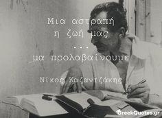 Μια αστραπή η ζωή μας... μα προλαβαίνουμε - #Νίκος #Καζαντζάκης #Σοφά #λόγια…
