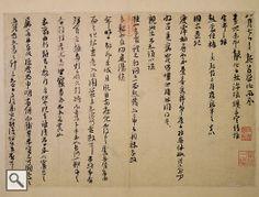 宋 朱熹 致会之知郡尺牘 // この書簡は筆遣いが素早く力強い。1194年8月に潭州(現在の湖南省長沙市)の州長の職を辞して首都に向かう道中でしたためたもので、部下あてに知潭州の政務の引継ぎについて記している。第一段で悲しまずにはいられない「国家の不幸」について触れている。それは同年6月の孝宗の死を指しているが、7月に寧宗が即位すると、朱熹も入朝し宣教する機会を得、そのとたんに朱熹の心情はまた憂いから喜びに変わった。