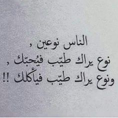 Poetry Quotes, Words Quotes, Me Quotes, Funny Quotes, Qoutes, Sayings, Beautiful Arabic Words, Arabic Love Quotes, Proverbs Quotes