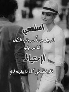 Ex Quotes, True Love Quotes, Arabic Love Quotes, Arabic Words, Poetry Quotes, Words Quotes, Wise Words, Funny Quotes, Sayings