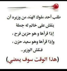 0964b2ee2bf2587a3a449f82f4f23b5c اقوال وحكم   كلمات لها معنى   حكمة في اقوال   اقوال الفلاسفة حكم وامثال عربية