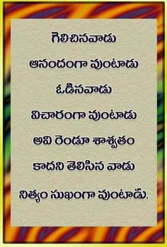Nothing is permanent Friendship Quotes In Telugu, Love Quotes In Telugu, Telugu Inspirational Quotes, Morning Inspirational Quotes, Morals Quotes, Gita Quotes, Meant To Be Quotes, Life Quotes Pictures, Devotional Quotes