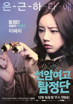 Seonam Girls High School Investigators <3 Lee Ye-Hee ~Lee Hyeri~ <3