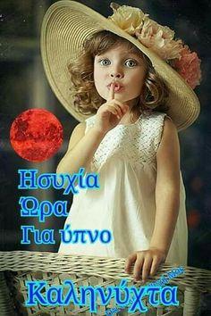 Good Night, Good Morning, Happy Week, Night Pictures, Crochet Hats, Chanel, Nighty Night, Buen Dia, Knitting Hats