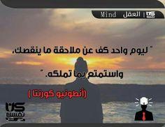 #اقتباس #quote #بالعربي #أكاديمية_كن_نفسك  #Be_Yourself_Acade  #العقل #Mind #أنطونيو_كورنتا  #تقدير_الحياة