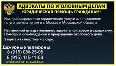 ugolovnyy advokat moskva