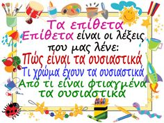 Greek Quotes, Greek Sayings, Grammar Book, Greek Language, School Themes, School Lessons, Dyslexia, School Projects, Special Education