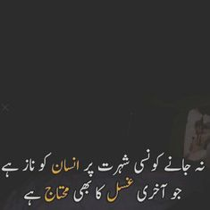 Shyari Quotes, Sufi Quotes, Quotes From Novels, Photo Quotes, Poetry Quotes, Wisdom Quotes, Qoutes, Urdu Thoughts, Deep Thoughts
