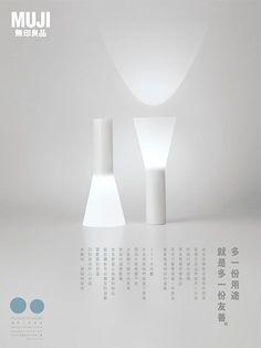 光是看這些「與地球友愛共處」的文案,就知道是 MUJI 的生活哲學 » ㄇㄞˋ點子 Pamphlet Design, Leaflet Design, Presentation Board Design, Ticket Design, Industrial Design Sketch, Typography Layout, Japan Design, Muji, Minimal Design