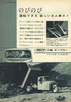 1960 ダイハツ三輪ダンプカー