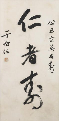 Yu Youren (1879-1964) The Benevolent Live Long Lives Ink on paper, framed and glazed Inscribed and signed Yu Youren, with one seal of the artist 64.5cm x 31.5cm (25½in x 12½in). 注腳 于右任 仁者壽 水墨紙本 鏡框  款識:仁者壽。公旦宗英長壽,于右任。 鈐印:又任