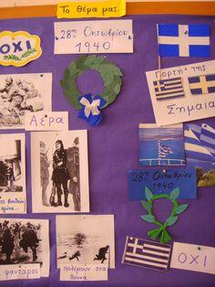 Λουλουδοπαρέα : Στους ΄Ηρωες !!!! Education, Bulletin Board, School, Frame, Blog, Decor, Picture Frame, Plank, Decoration