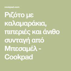 Ριζότο με καλαμαράκια, πιπεριές και άνιθο συνταγή από Μπεσαμέλ - Cookpad
