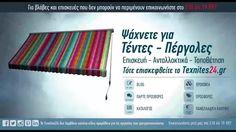 Τέντες – Σκηνές – Συστήματα Σκιάσεις  210.66.19.897 Texnites24.gr