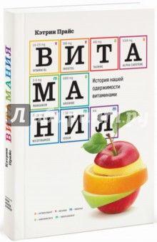 Кэтрин Прайс - Витамания. История нашей одержимости витаминами обложка книги
