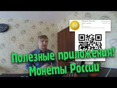 Монеты России - Приложение для нумизматов или коллекционеров монет - YouTube