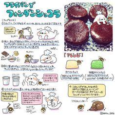 フライパンフォンダンショコラ Sweets Recipes, Bread Recipes, Cooking Recipes, Desserts, Kawaii Cooking, Cute Food Art, Food Drawing, Japanese Food, Food And Drink