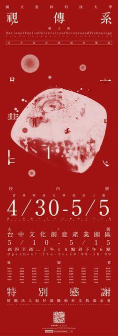 雲科視傳 #chinese #opening