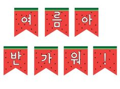 시원하고 귀여운 여름가랜드 수박가랜드! : 네이버 블로그 Advent Calendar, Holiday Decor, Home Decor, Decoration Home, Room Decor, Advent Calenders, Home Interior Design, Home Decoration, Interior Design