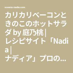 カリカリベーコンときのこのホットサラダ by 庭乃桃 | レシピサイト「Nadia | ナディア」プロの料理を無料で検索