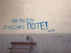 Ex Quotes, Photo Quotes, Wall Quotes, Life Quotes, Greek Love Quotes, Funny Greek Quotes, Postcards From Italy, Graffiti Quotes, Love Text