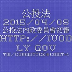 公投法 2015/04/08 公投法內政委員會初審.. http://ivod.ly.gov.tw/Committee#comt=1&type=date_list
