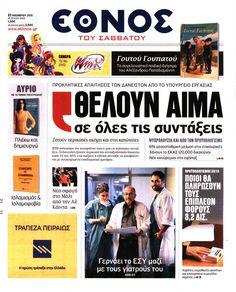 Εφημερίδα ΕΘΝΟΣ - Σάββατο, 21 Νοεμβρίου 2015