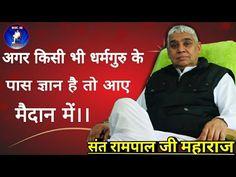 अगर किसी भी धर्म गुरु के पास ज्ञान है । तो आए मैदान में।। - YouTube Brahma Kumaris, Bollywood Actors, Facebook Instagram, Spirituality, Knowledge, God, Sayings, Youtube, Books