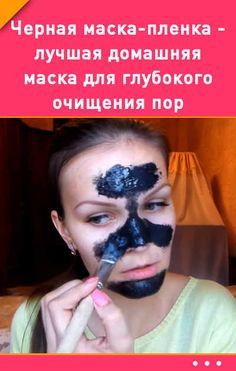 Черная маска-пленка - лучшая домашняя маска для глубокого очищения пор