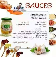Best Sauce Recipe, Sauce Recipes, Kitchen Recipes, Cooking Recipes, Easy Recipes, Cookout Food, Appetizer Salads, Sweet Sauce, Middle Eastern Recipes