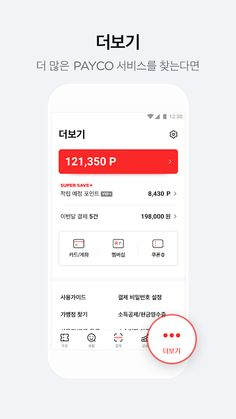 PAYCO - 페이코, 혜택까지 똑똑한 간편결제 - Google Play 앱 Wireframe Design, Ui Ux Design, App Promotion, Mobile Ui Patterns, Mobile Web Design, Architecture Quotes, App Ui, User Interface, Google Play