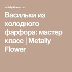 Васильки из холодного фарфора: мастер класс | Metally Flower