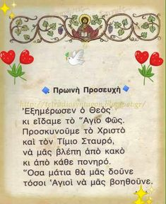 Orthodox Prayers, Orthodox Christianity, Orthodox Icons, Teacher, Professor