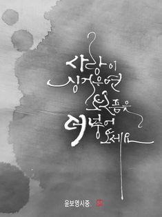 윤보영 시(사랑맛)중....♡ 사랑이 싱거우면 보고픔을 더 넣어 보세요. 너무 예쁜말이라 캘리로 적어 보았... Caligraphy, Calligraphy Art, Japanese Calligraphy, Typography, Lettering, Drawing Practice, Art Forms, Fonts, Graphic Design