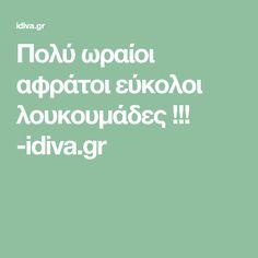 Πολύ ωραίοι αφράτοι εύκολοι λουκουμάδες !!! -idiva.gr