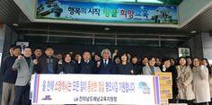 해남교육지원청 '설 명절 어려운 이웃돕기'