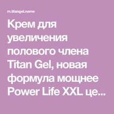 titan gel xxl power life pinterest